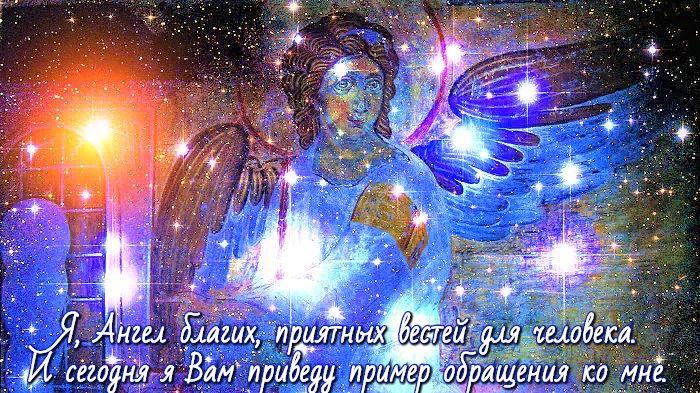 """Архангел Гавриил """"Ангел благих вестей вновь на связи с человеком"""", Эра Божественной Любви"""
